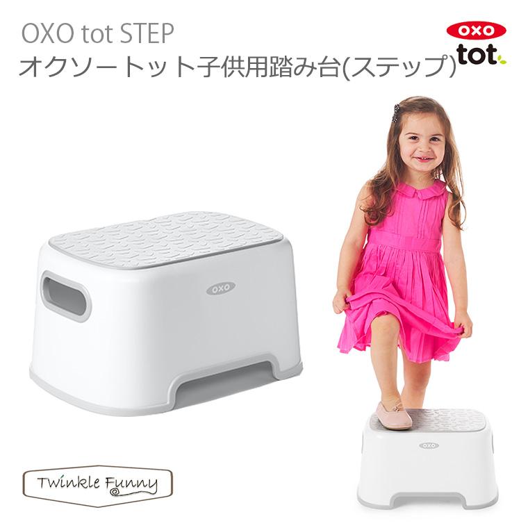 踏み台 キッズ ステップ オクソー 子供用 お手伝い トット 子ども用踏み台 本物 OXO tot ラッピング無料 滑り止め付き