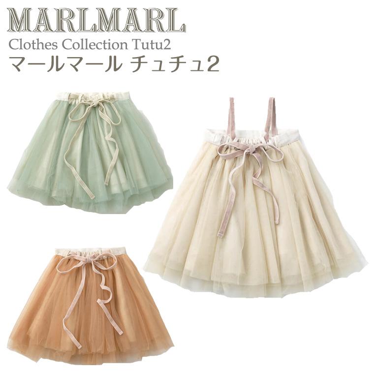 MARLMARL マールマール チュチュ 2 再再販 新色 ベビーウェア 新発売 プレゼント 出産祝い 姉妹 チュールスカート