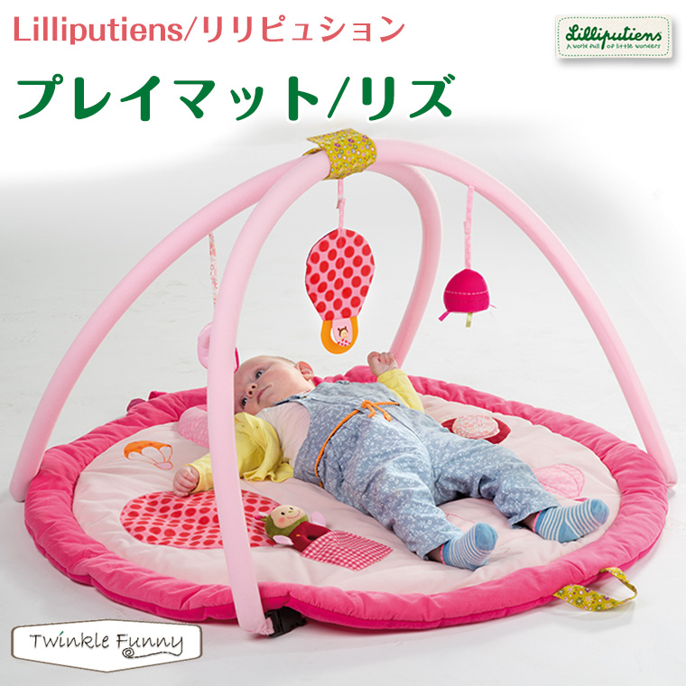 リリピュション Lilliputiens プレイマット リズ【対象年令:0ヶ月~】