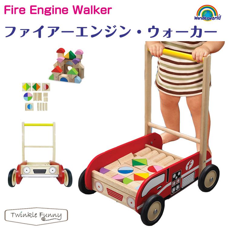 wonderworld ワンダーワールド ファイアーエンジン ウォーカー 木のおもちゃ【対象年令:1才~】