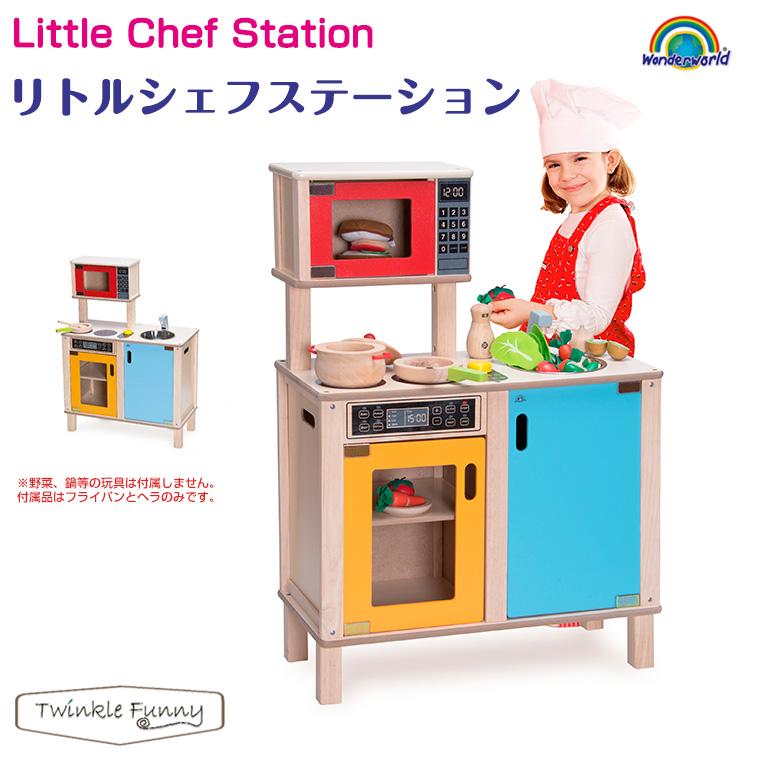 ワンダーワールド wonderworld リトルシェフステーション 木製キッチン