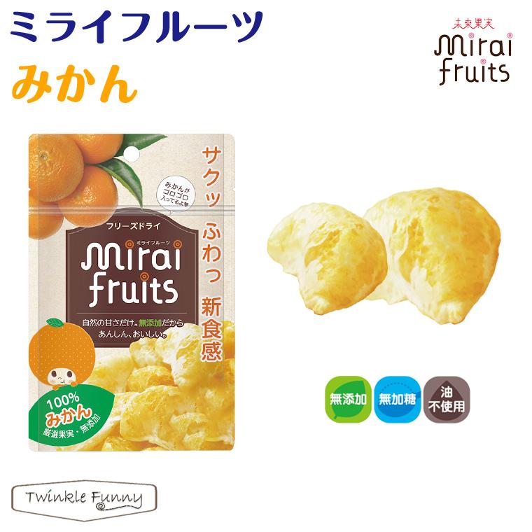 ミライフルーツ みかん テクセルジャパン フリーズドライ