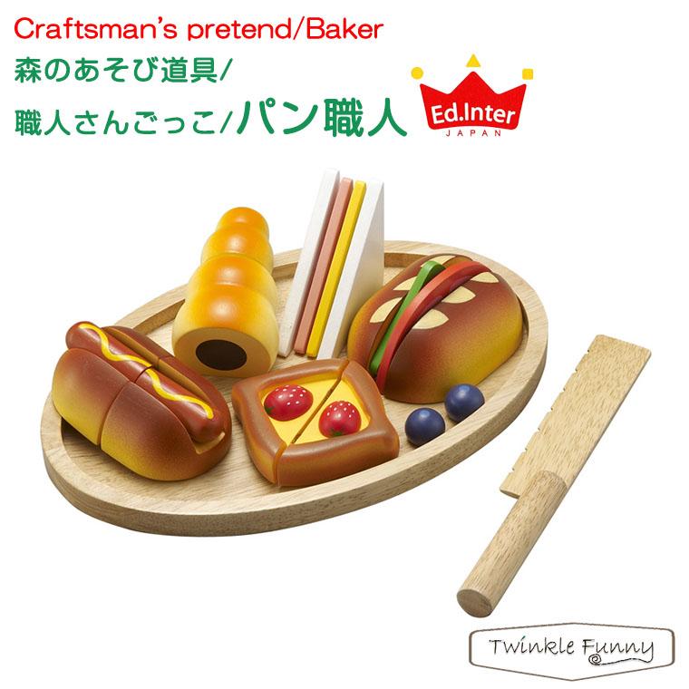 子どもが大好きな5種類のパンが揃ったパン職人ごっこセット クリスマス 出産祝い お誕生日 エドインター 森のあそび道具 (人気激安) 品質保証 職人さんごっこ パン職人 対象年令:3才~ 木のおもちゃ