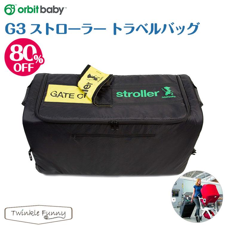 オービット ベビー Orbit Baby ストローラートラベルバッグ