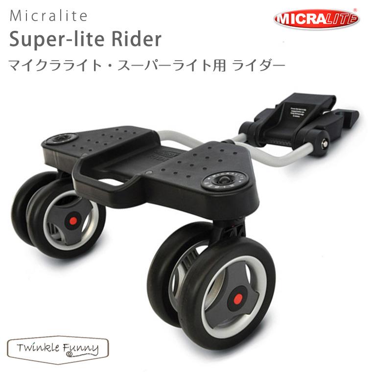 マイクラライト スーパーライト用 ライダー