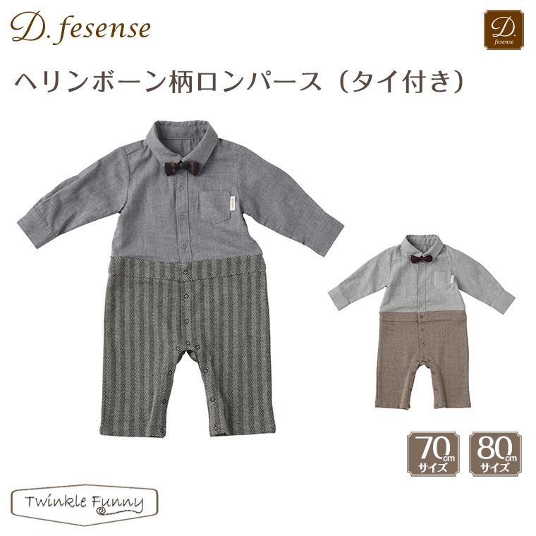 ディーフェセンス D.fesense ヘリンボーン柄ロンパース(タイ付) 2016秋冬【nyuen-formal】