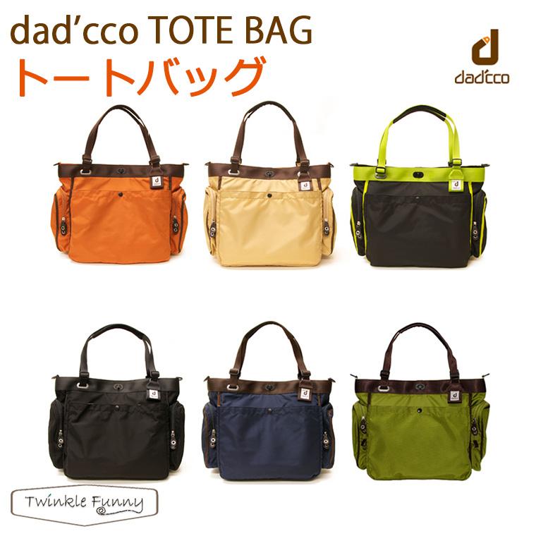 【ダディッコ】トートバッグ【ママバッグ】【パパバッグ】