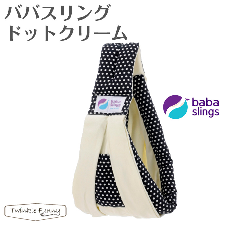 ババスリング babaslings 正規品 ドットクリーム【ギフト包装対応可】