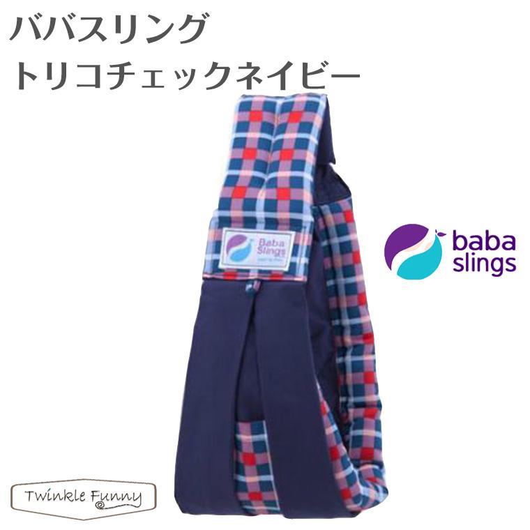 ババスリング babaslings 正規品 トリコチェックネイビー【ギフト包装対応可】