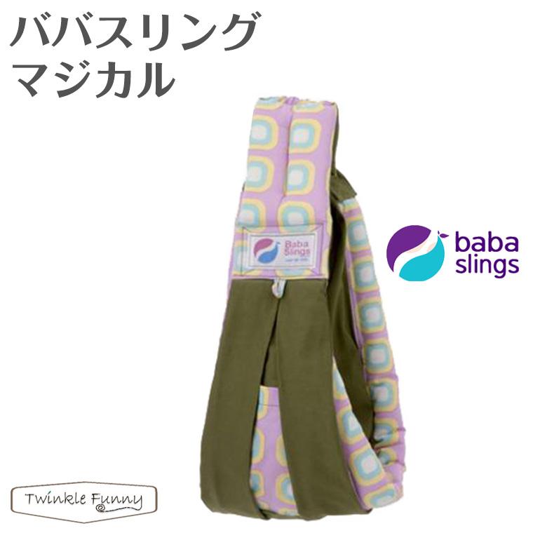 ババスリング babaslings 正規品 マジカル【ギフト包装対応可】