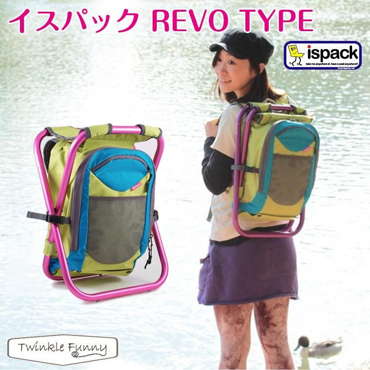 イスパック ispack レボ/REVO TYPE(リュックサック&椅子のセット!)