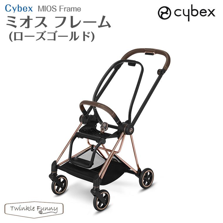 最新モデル サイベックス ミオス フレーム ローズゴールド cybex