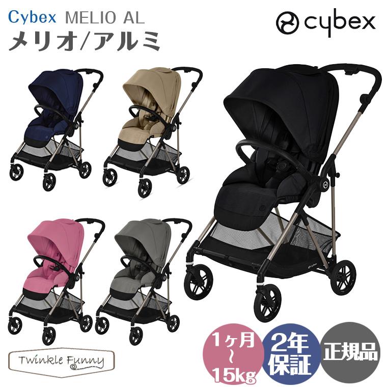 サイベックス メリオ アルミ ベビーカー コンパクト 軽量 ストローラー cybex A型 新生児
