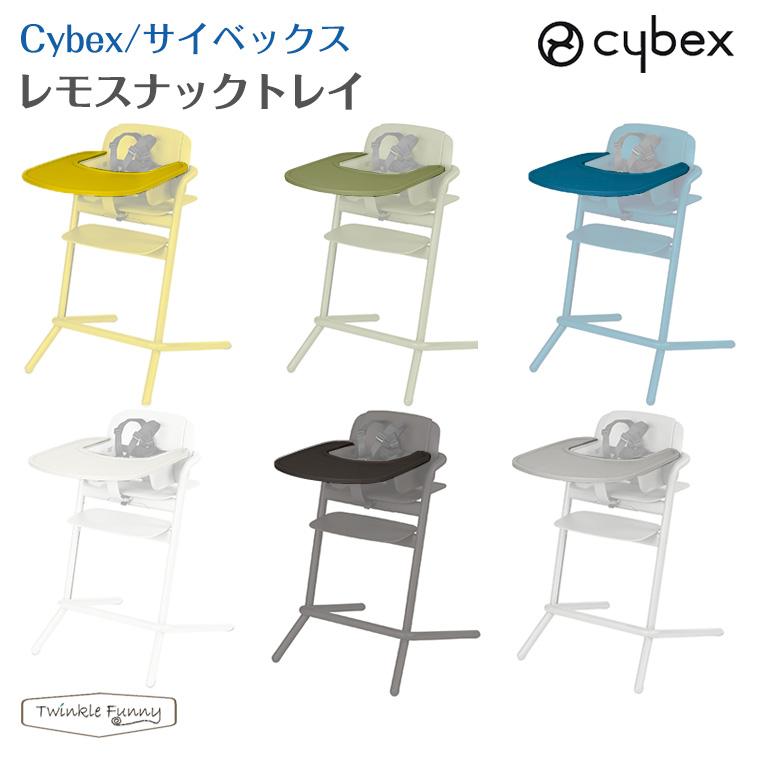 サイベックス cybex 送料無料新品 レモスナックトレイ レモチェア 椅子 新色追加して再販