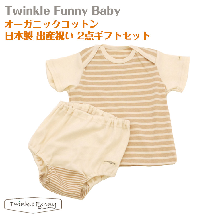 d8c4b7a31 Organic cotton baby clothes baby ¥ 4,000 gift set (short sleeve T shirt and  bloomers) two-point set wrapper generation including: made in Japan