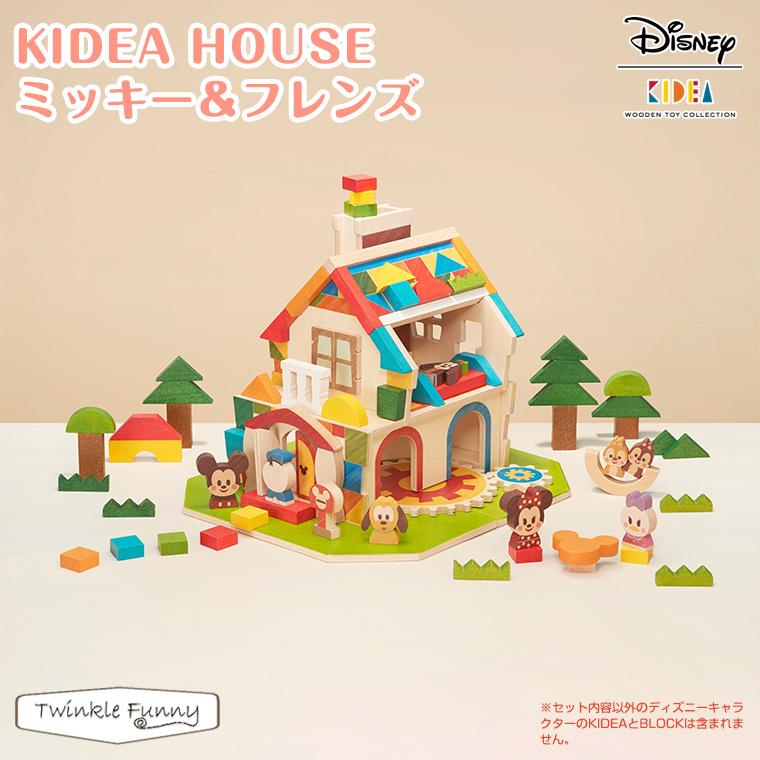 キディア KIDEA HOUSE ミッキー&フレンズ disney ディズニー