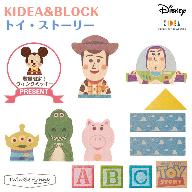 キディア KIDEA&BLOCK トイ・ストーリー Disney ディズニー