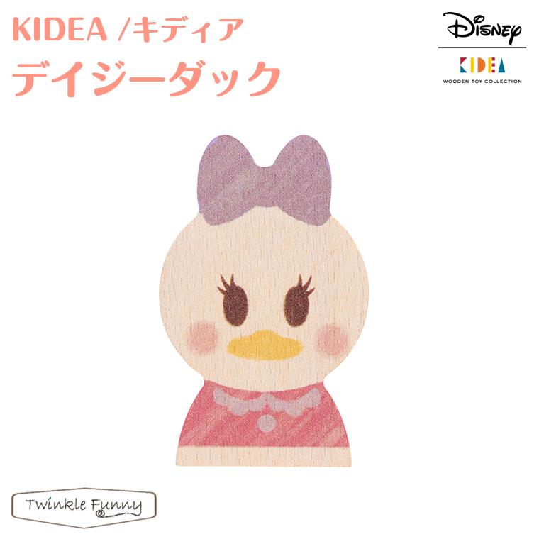 キディア KIDEA デイジーダック Disney ディズニー 積み木 ベビー 木製 出産祝い 祝日 正規品 激安セール
