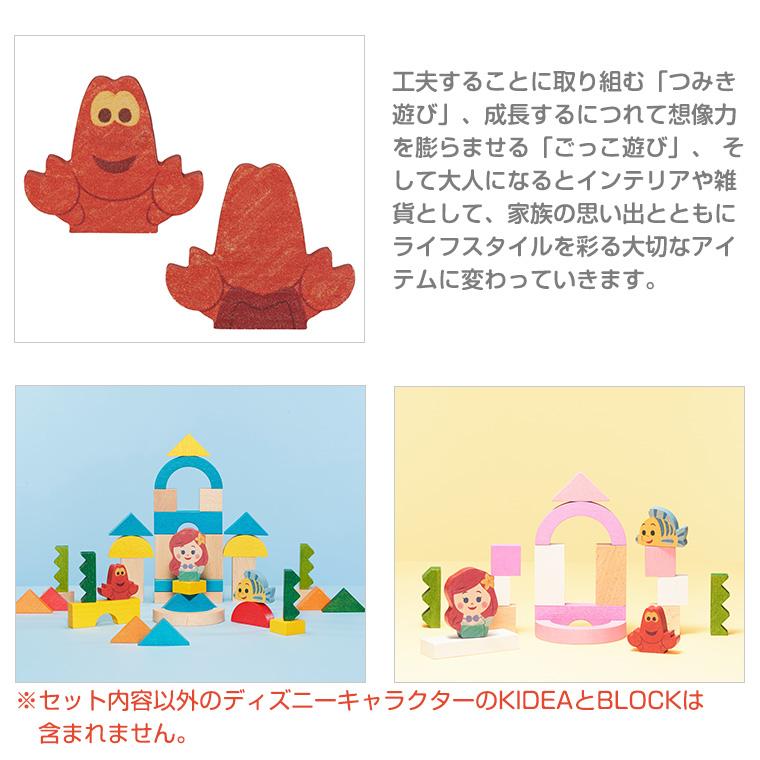 キディア Kidea セバスチャン Disney ディズニー リトルマーメイドtwinklefunnyベビーキッズ雑貨