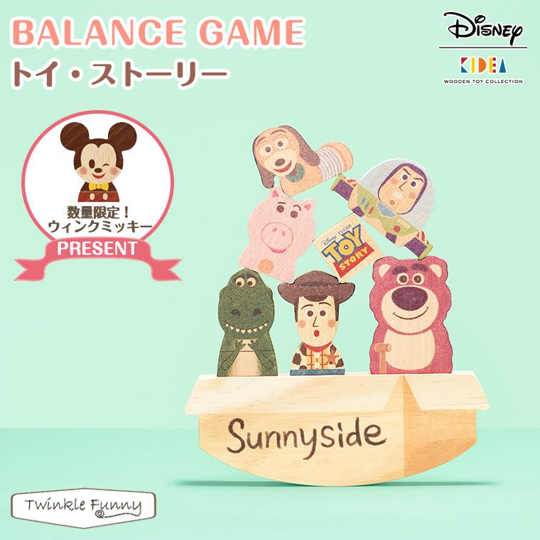 キディア KIDEA BALANCE GAME トイ・ストーリー Disney ディズニー バランスゲーム