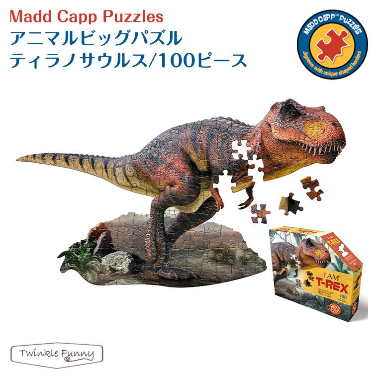 マッドキャップパズル アニマルビッグパズル 買い取り 授与 ティラノサウルス 100ピース 動物 大人もはまる 知育玩具 正規販売店