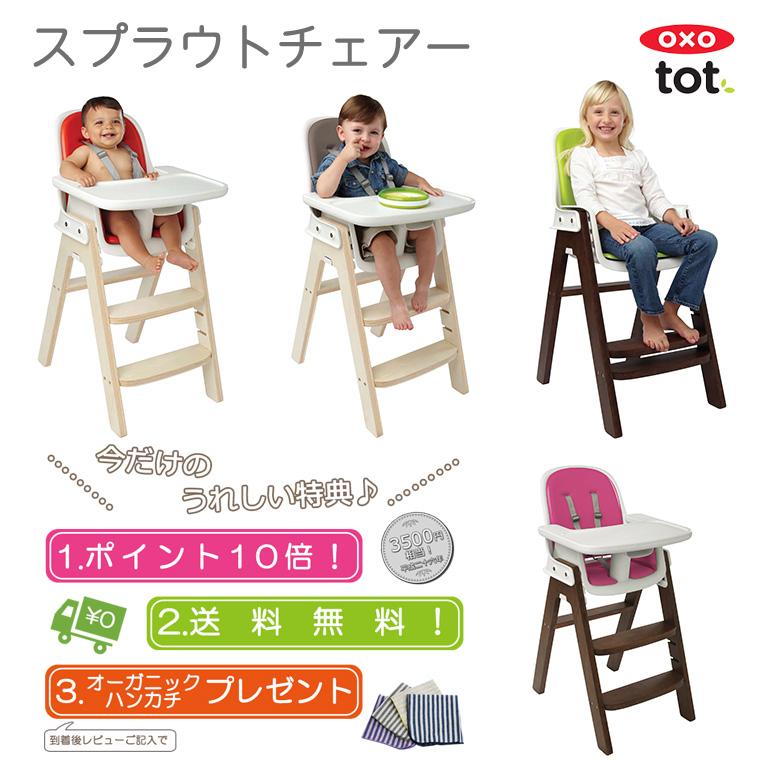 OXO オクソー トット スプラウトチェア【ハイチェア】