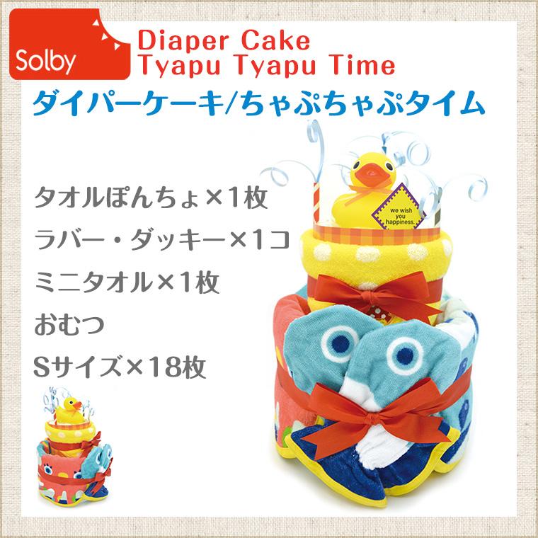 【ソルビィ】おむつケーキ ダイパーケーキ/ちゃぷちゃぷタイム