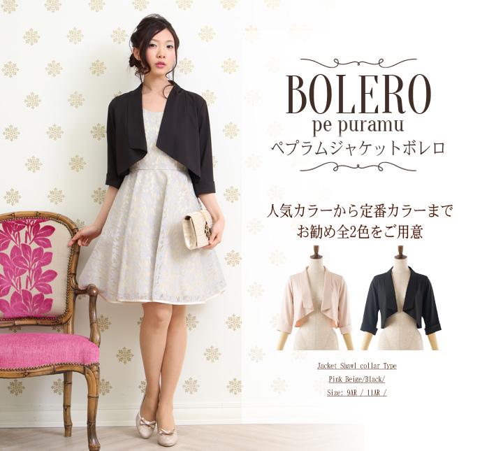 5606dcb56071f 楽天市場 ボレロ 結婚式 (Bolero)ジャケット トライアングルカラーの ...
