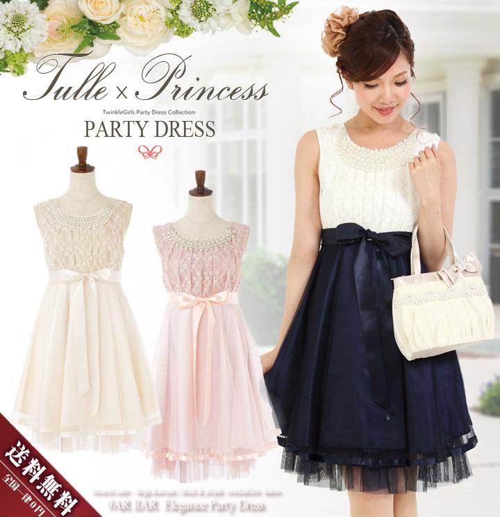 パーティードレス結婚式ドレス【新色追加】チュールとレースの切り替えドレス