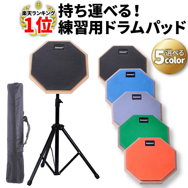 持ち運び可能 ドラムの練習をいつでもどこでもできるドラム練習パッドです スタンド セット 収納袋付き 選べるカラー5色 ドラム 激安☆超特価 当店限定販売 練習 パッド ランキング1位 選べる5カラー 静音 練習用パッド トレーニングパッド 初心者 オレンジ アサナシ Asanasi 付き グリーン ラバー ブラック グレー ブルー 収納袋 高弾 ssk-034 8インチ 製