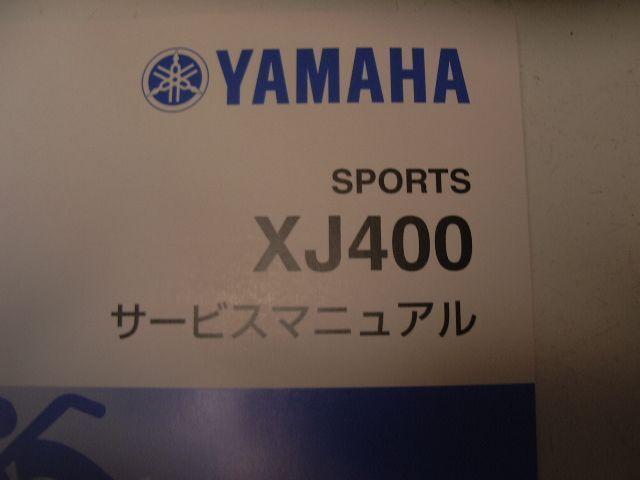 XJ400 サービスマニュアル