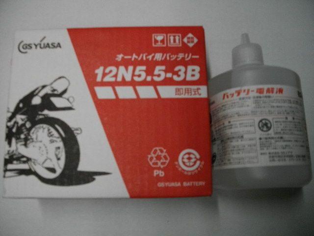 RZ250 RZ350 高品質 YUASA バッテリー
