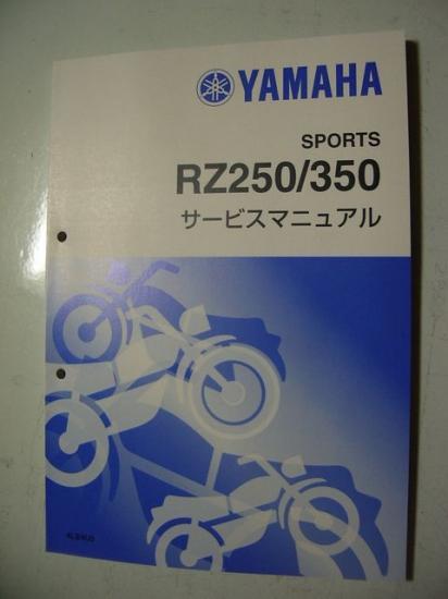 RZ250 RZ350 サービス マニュアル