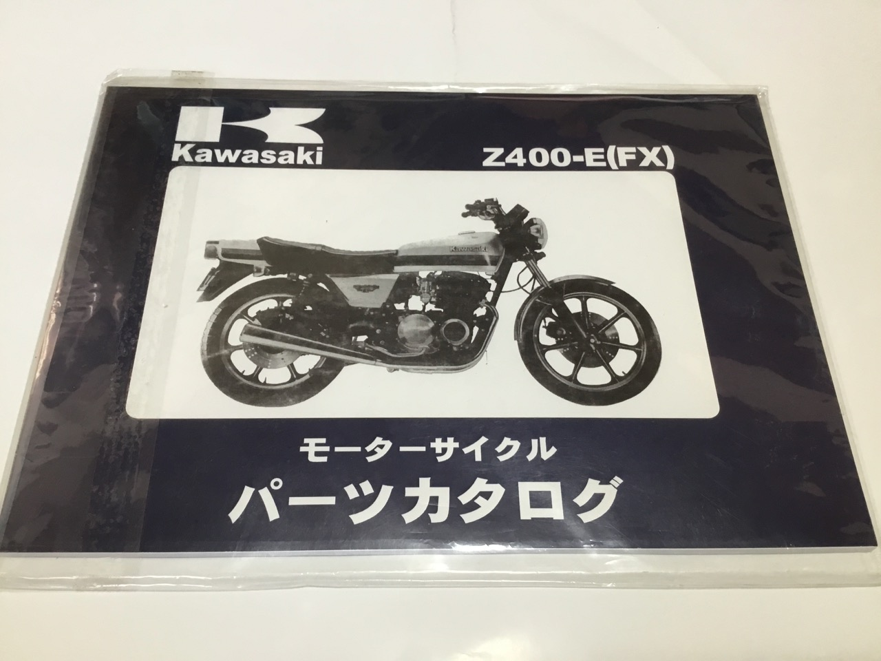 Kawasaki Z400-E(FX)パーツカタログ
