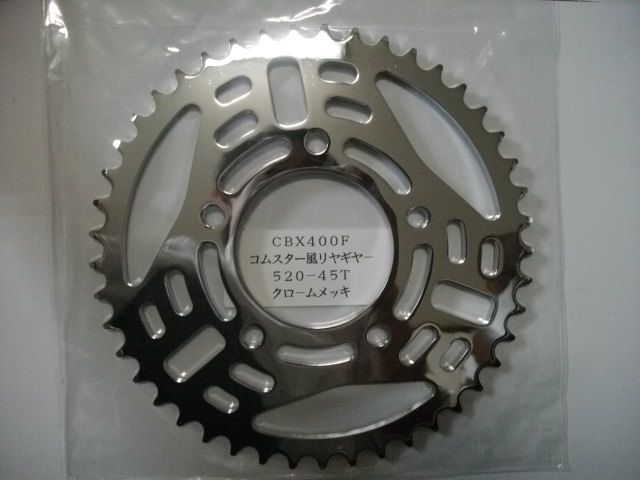 CBX400F CBX400F2用 ブーメランタイプ メッキ リヤースプロケット