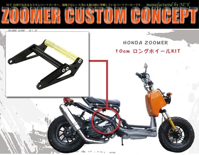 NCY製HONDA ZOOMER / Ruckus 用 10cm ロングホイールKIT ホンダ ズーマー ラッカス ロンホイ カスタム