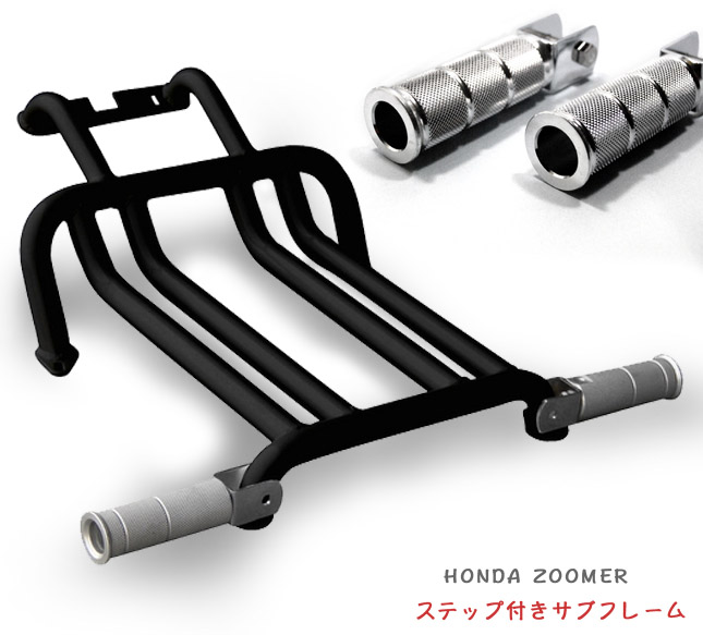 Subframe (black) zoom lens Ruckus / lacquer step step board aluminum step  custom with the step for HONDA ZOOMER / Ruckus made in NCY