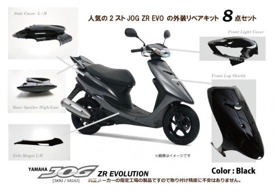 供雅马哈2罢工JOG ZR EVOLUTION 5KN/SA16J使用的外装8分安排(黑色)