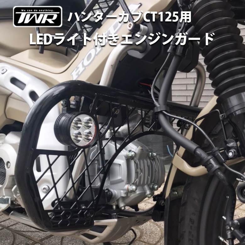 HONDA CT125用 カスタムパーツ LED ライト エンジンガード  送料無料 TWR製 HONDA ハンターカブ CT125用 LEDライト付きエンジンガード バイクパーツ キャンプツーリング ツーリング バイクアクセサリ カスタムパーツ 改造 オートバイ カスタムパーツ