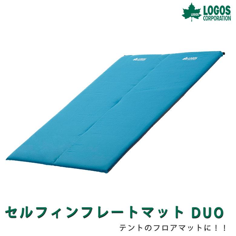 送料無料 LOGOS セルフインフレートマット・DUO(二人用 家族 ファミリー ロゴス LOGOS キャンプ ツーリング キャンプツーリング ファミリー フロアマット)