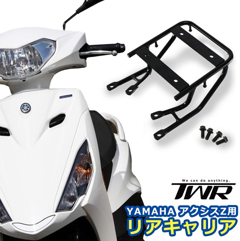 送料無料 AXIS Z(B7A1) リアキャリア TWR製 YAMAHA アクシスZ用リアキャリア ヤマハ キャリア ラゲッジボックス/リアボックス対応 バイク オートバイ バイクキャリア