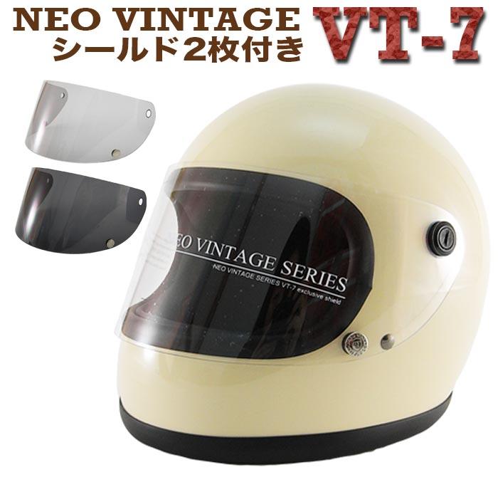 送料無料!! カスタムフルフェイスヘルメット シールド2枚SET (クリア・スモークシールド付き) アイボリー 立花 GT750(GT-750) 70'S NEO VINTAGE SERIES VT-7 レトロ ビンテージ フルフェイスヘルメット PSC/SG規格適合 レトロ