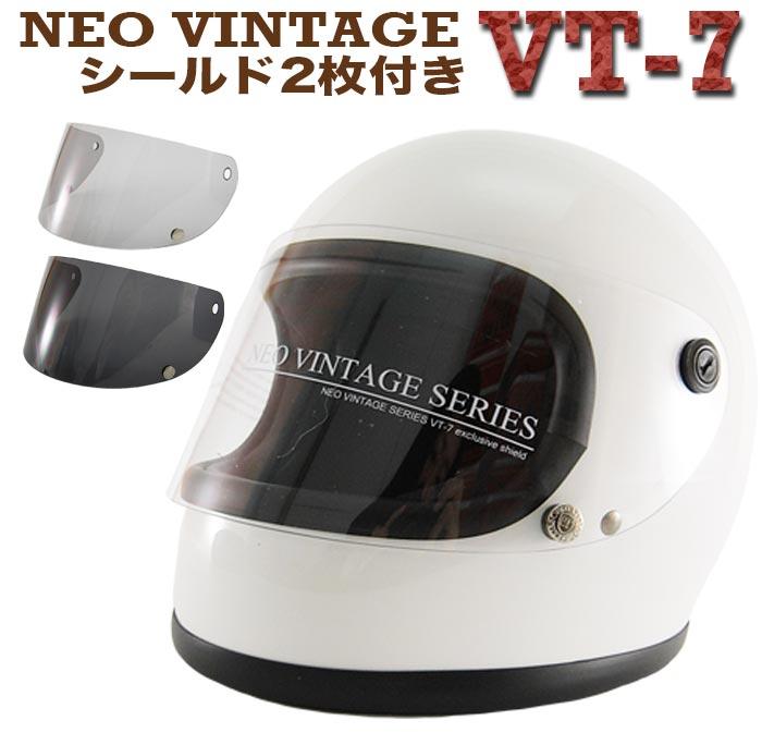 送料無料 カスタムフルフェイスヘルメット シールド2枚SET (クリア・スモークシールド付き) ホワイト 立花 GT750(GT-750) 70'S NEO VINTAGE SERIESビンテージ フルフェイスヘルメット PSC/SG規格適合 レトロ
