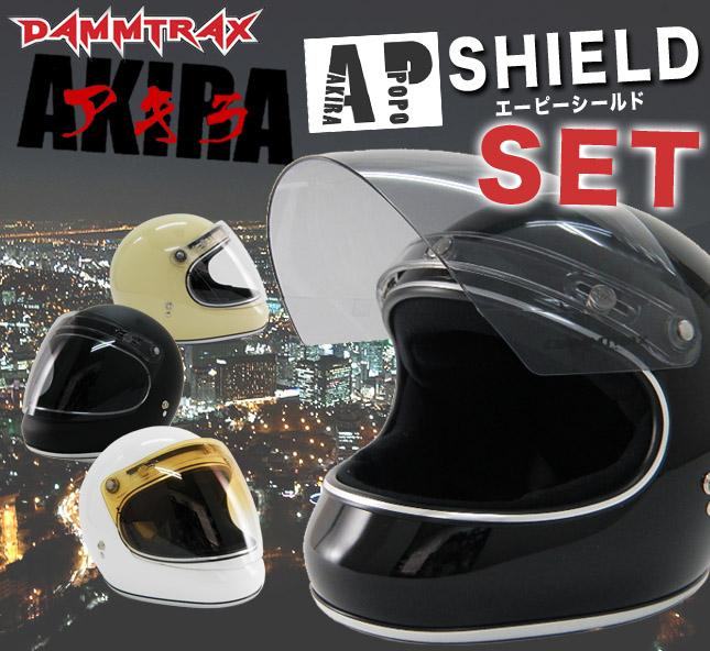 ★送料無料★ ダムトラックス AKIRA (アキラ) ヘルメット APシールド セット (ブラック) フルフェイスヘルメット