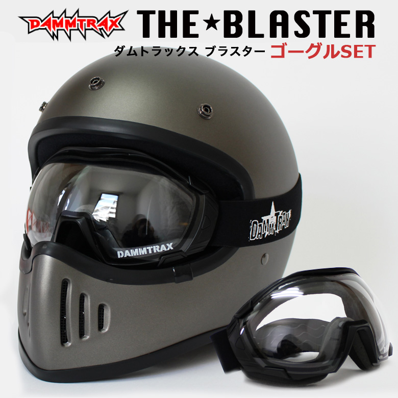キャッシュレス5%還元 ダムトラックス ブラスター改 ヘルメットUVカットゴーグルSET (ヘルメット:フラットガンメタ) オーバーグラスゴーグル(クリア/ライトスモーク) DAMMTRAX BLASTER フルフェイスヘルメットゴーグル付き ブラスターヘルメット バイク