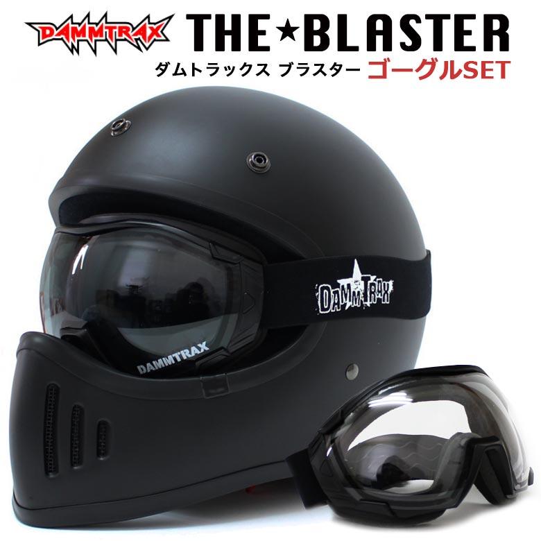 送料無料 DAMMTRAX BLASTER フルフェイスヘルメット (マットブラック) +UVカットゴーグル付き オーバーグラスゴーグル ダムトラックス ブラスター ヘルメット ブラスター改ヘルメットバイクヘルメット メンズヘルメット