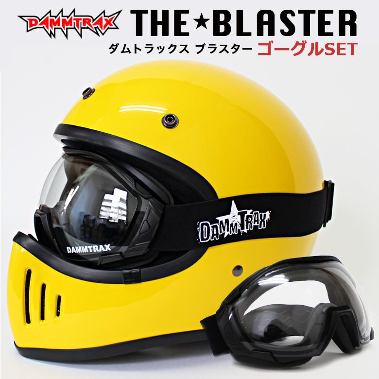 キャッシュレス5%還元 ★送料無料★ ダムトラックス ブラスター改 ヘルメット オーバーグラスゴーグルセット(イエロー) DAMMTRAX BLASTER フルフェイスヘルメットゴーグル付き ブラスター改ヘルメット バイク メンズ フルフェイス