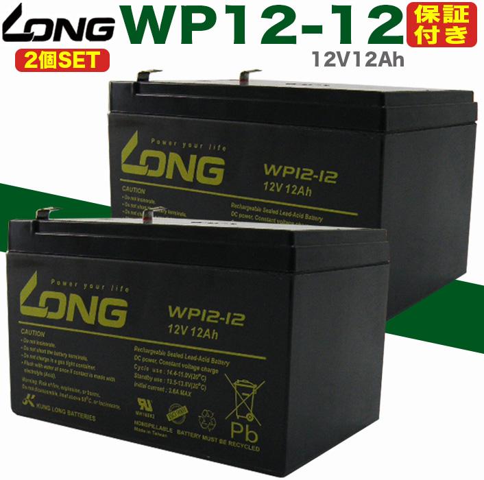 NPH12-12 RE11-12 PE12V12F2 GP12120 互換 保証書付き 送料無料 2個セット UPS 溶接機 各種 着後レビューで 送料無料 12V12Ah 市販 WP12-12 バッテリー 日立 BKPro500 SUA1000JB APC SU1000J FW-V10-2 HF12-12 Smart-UPS1000 Z6000-BT12 ナノアーク SUA1000J パナソニック 新神戸電機 LC-PA1212互換