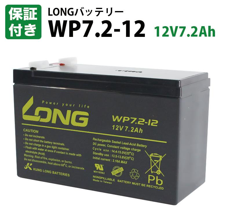 ☆180日補償付き☆LONG ユアサ 驚きの価格が実現 パナソニック HITACHI 新神戸電機 保証書付き 送料無料 LONGバッテリー WP7.2-12 12V7.2Ah小型シール鉛蓄電池 UPS バッテリー BKUPS Smart-UPS CS RS 12m6.5 オムロン ES BP7-12 WP8-12 HV7-12 LC-R127R2P1 GP1272F2 HF7-12 NPH7-12 最新号掲載アイテム HP6.5-12 PE12V7.2 12SSP7.5 互換品