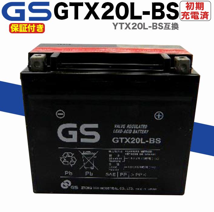 GS-GTX20L-BS 送料無料 輸入 YTX20L-BS互換 HARLEY DAVIDSON BUELL 保証書付き あす楽対応 初期充電済み 台湾 GS バッテリー ジーエスバッテリー 互換 出群 4WY VTX ロイヤルスター GTX20L-BS TAIWAN BOSCH GOLDWING SC46 YTX20L-BS YUASA SC47 RBTX20L-BS